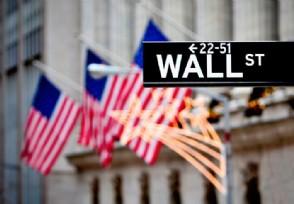 美股周四收盘涨跌不一 沃尔玛收高4.5%