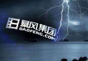 暴风集团股票终止上市 400亿市值只剩下4.88亿