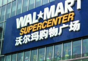 沃尔玛将推出新的订阅服务 股价市值增加240亿美元