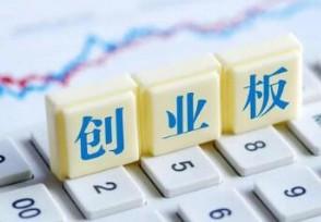 创业板低价股集体下跌 超300只个股跌超10%