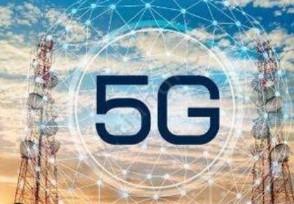 中国5G用户超过8000万 5G概念股有哪些