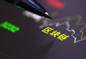 区块链概念股午后大跌 宣亚国际股价下挫逾5%