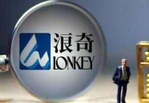 广州浪奇丢失5.72亿元存货公司股价开盘跌停