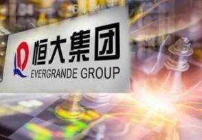 恒大物业向港交所提交上市申请计划全球发售股份