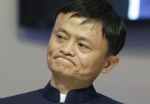 马云不再担任阿里巴巴集团董事公司最新市值是多少