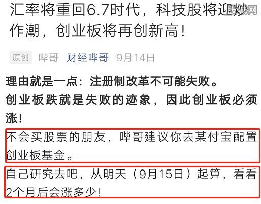 【财经哔哥】微信公众号文章截图