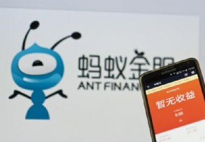 蚂蚁集团什么时候上市 新股将于10月29日开启申购