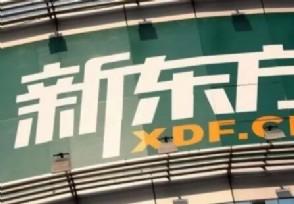 曝新东方将赴港IPO股价以170.53美元收盘