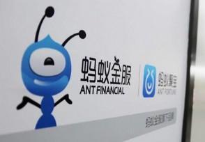 蚂蚁集团发行价出炉A股定价68.80元/股