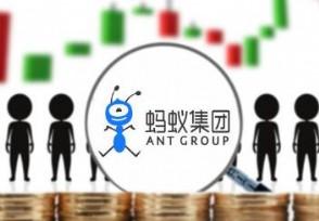 蚂蚁集团市值达2.1万亿IPO定价为68.8元