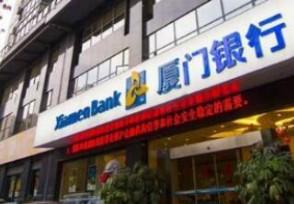 厦门银行遭跌停37只银行股全线下跌