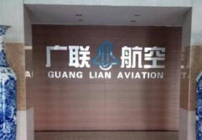广联航空今日上市登陆创业板受追捧