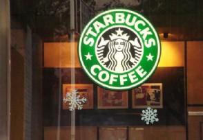 星巴克再关闭200家门店公司最新股价是多少?