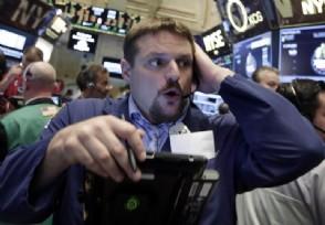 美标普500指数涨逾1%个股阿里巴巴跌超8%