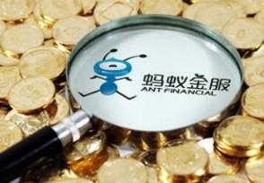 证监会回应蚂蚁集团暂缓上市 是对投资者及市场负责