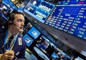 美股全线收跌 新能源汽车中概股逆势上涨