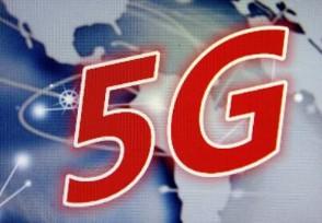 5G消息或年底商用 相关概念股或迎最强风口
