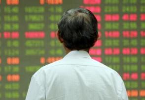 股票买卖手续费 炒股一般会有哪些风险?
