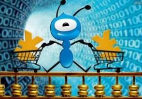 蚂蚁战配基金持有人今起可退出 确认后无法再重新买入