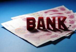 银行概念股午后走高 工商银行等个股均有不错表现