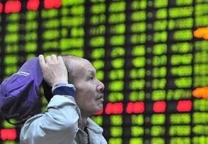 目前股价最低的股票凯迪退仅剩0.14元/股