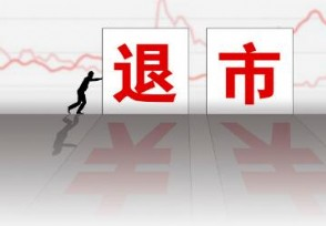 股价暴跌90%!央企主动退市 以退为进