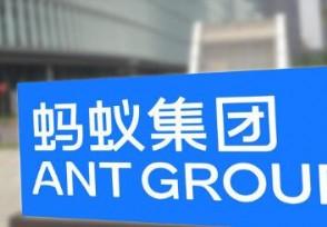 央行:蚂蚁集团已成立整改工作组何时重新上市?