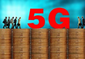 业绩好的5G概念股龙头这两家A股企业比较受关注