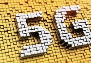 5g芯片龙头股票有哪些 2021最新名单一览