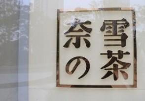 奈雪的茶上市受益股 冲刺新式茶饮第一股