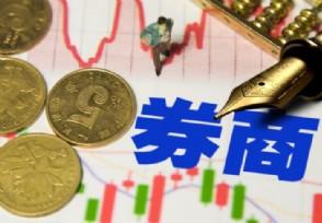 券商股有哪些股票2021年A股最新相关个股一览