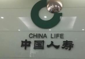中国人寿下跌6.22%今日股价多少钱一股