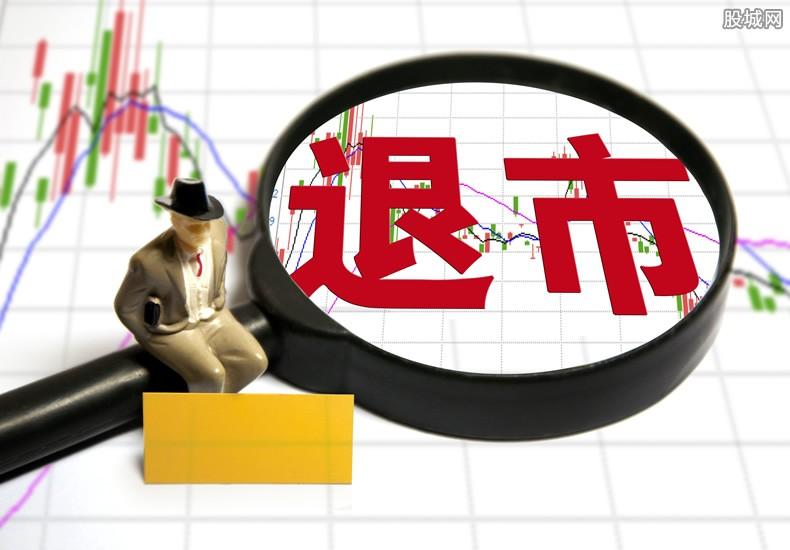 股票退市如何