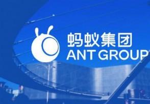 曝蚂蚁集团寻求融资重新上市时间是什么时候?