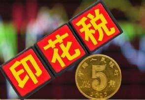 香港或再上调印花税对港股大盘会有影响吗?