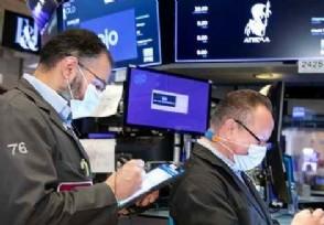 美国新冠肺炎超3006万例 美股探底回升