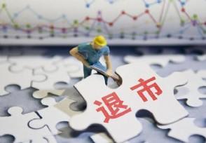 退市的股票怎么处理 投资者可以采取以下策略