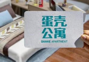 蛋壳公寓交易被暂停 纽交所对其开启除牌程序