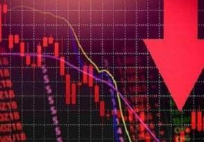 股票崩盘会有什么后果 主要产生以下4点