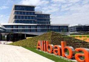 阿里巴巴股票走势图目前公司股价是多少