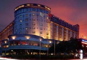 开元酒店启动退市将以每股18.15港元收购股票