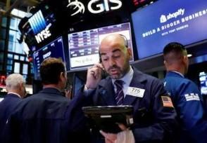 美国三大股指全线下跌 热门中概股涨跌不一