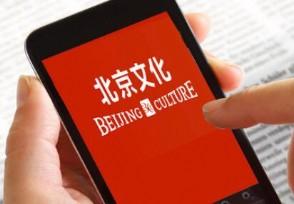 北京文化跌停股票交易日涨跌幅限制为5%