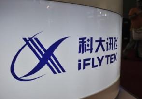 科大讯飞上涨8.60% 公司最新股价报53.14元