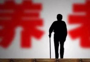 12省份已进入深度老龄化养老概念龙头股票有哪些