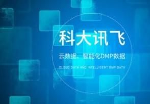 科大讯飞回应盘中跳水 总市值1272亿元