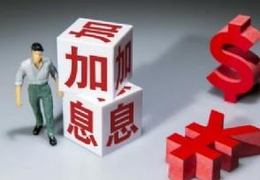 美联储加息对中国股市的影响 周四美股涨跌不一