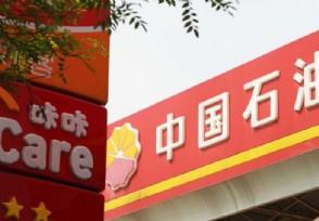 中国石油上涨5.28%公司股价创近一年新高