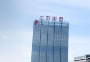 江苏国泰发行可转债 债券代码为127040