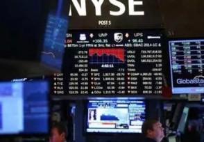 美股周一大幅收跌道指跌逾700点